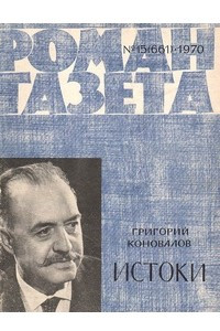 «Роман-газета» 1970, №15(661)