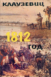 Клаузевиц. 1812 год