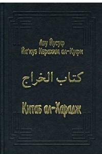 Китаб ал-Харадж