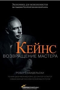Кейнс. Возвращение Мастера