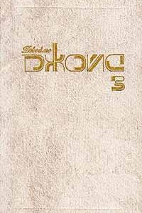 Собрание сочинений в 3 томах. Том 3. Улисс (часть III)