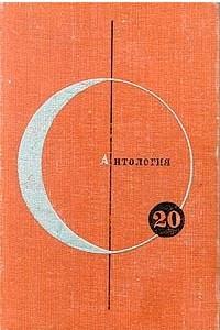Библиотека современной фантастики. Том 20.