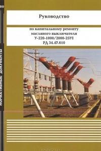 Руководство по капитальному ремонту масляного выключателя У-220-1000/2000-25УI. РД 34.47.610
