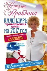 Календарь привлечения денег на 2017 год. 365 практик от Мастера. Лунный календарьСА795