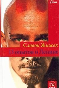 13 опытов о Ленине