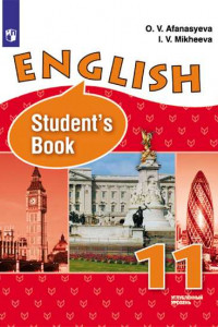 Афанасьева. Английский язык. 11 класс (углублённый уровень). Учебник.