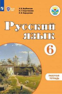 Якубовская. Русский язык. 6 кл. Р/т. (VIII вид).
