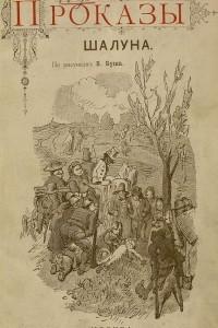Проказы шалуна : Юморист. роман в стихах и карикатурах