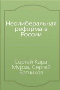 Неолиберальная реформа в России