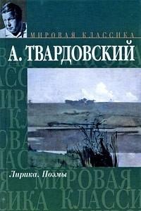А. Твардовский. Лирика. Поэмы