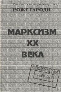 Марксизм XX века