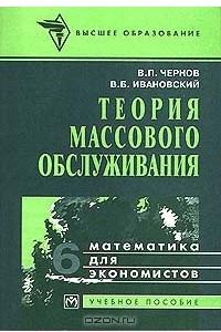 Математика для экономистов в 6 томах. Том 6. Теория массового обслуживания