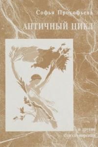 Античный цикл и другие стихотворения