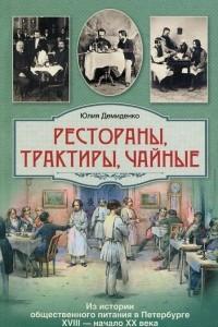 Рестораны, трактиры, чайные. Из истории общественного питания в Петербурге. XVIII - начало XX века