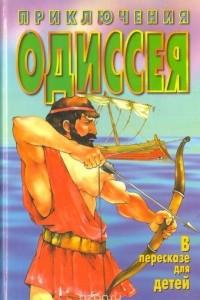 Приключения Одиссея. В пересказе для детей