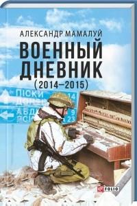 Военный дневник (2014-2015)