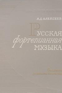 Русская фортепианная музыка. От истоков до вершин творчества
