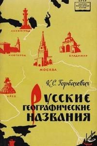 Русские географические названия
