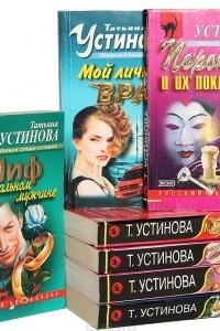 Татьяна Устинова. Серия