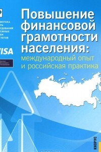 Повышение финансовой грамотности населения. Международный опыт и российская практика