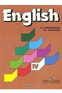 English IV / Английский язык. 4 класс
