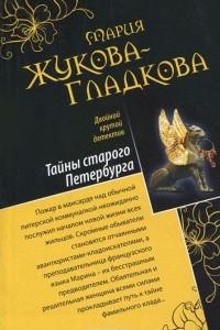 Тайны старого Петербурга. 12 жертв