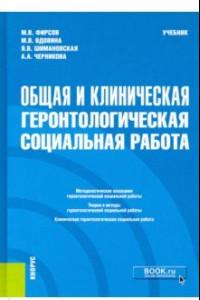 Общая и клиническая геронтологическая социальная работа. Учебник