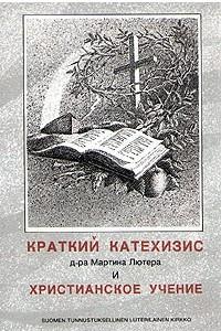 Краткий катехизис д-ра Мартина Лютера и Христианское учение