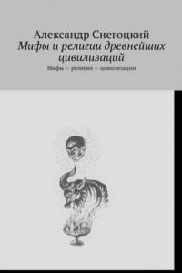 Мифы ирелигии древнейших цивилизаций. Мифы – религии – цивилизации