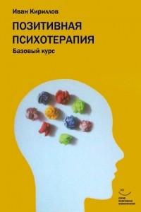 Позитивная психотерапия: базовый курс