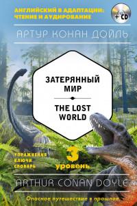 Затерянный мир = The Lost World (+компакт-диск MP3). 3-й уровень