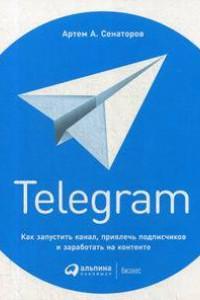 Telegram: Как запустить канал, привлечь подписчиков и заработать на контенте (обложка)