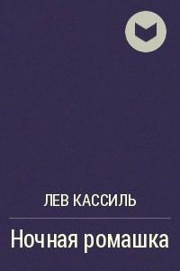 Ночная ромашка