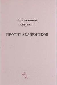 Против академиков