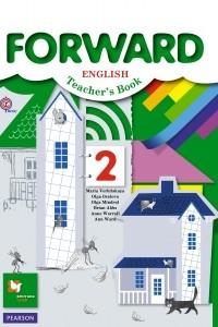 Английский язык. 2кл. Книга для учителя. Изд.1