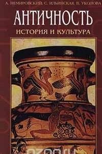 Античность. История и культура. Том 2