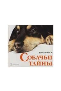 Собачьи тайны. Дэвид Тэйлор