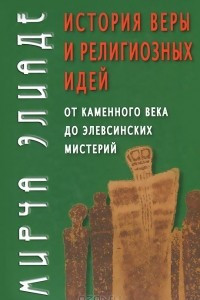 История веры и религиозных идей: от каменного века до элевсинских мистерий