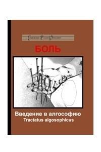 Боль: Введение в алгософию. Tractatus algosophicus