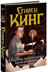 Сборник неизданных произведений (1956-1990)