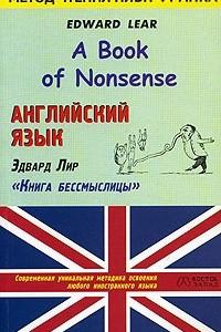 Английский язык. Эдвард Лир