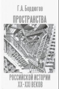 Пространства российской истории XX-XXI веков