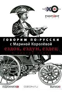 Говорим по-русски с Мариной Королевой. Выпуск 1