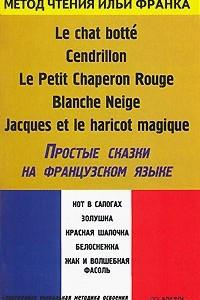 Le chat botte. Cendrillon. Le Petit Chaperon Rouge. Blanche Neige. Jacques et le haricot magique / Простые сказки на французском языке