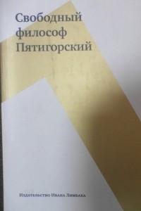 Свободный философ Пятигорский. Том II