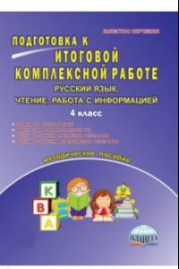 Русский язык, чтение, работа с информацией. 4 класс. Подготовка к итоговой комплексной работе. ФГОС