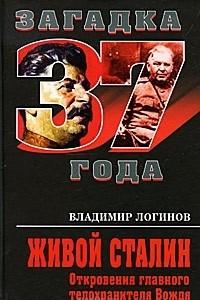 Живой Сталин. Откровения главного телохранителя Вождя