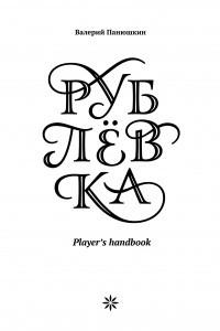 Рублёвка. Player's Handbook