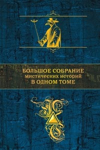 Большое собрание мистических историй в одном томе