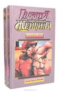Гадания для современной женщины (комплект из 2 книг)